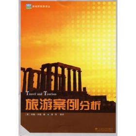 旅游案例分析 沃德Ward,,曾萍  云南大学出版社