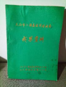 九江市二类森林资源调查成果资料