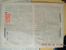 文萃周报1986.10.24共四版