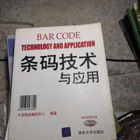 条码技术与应用