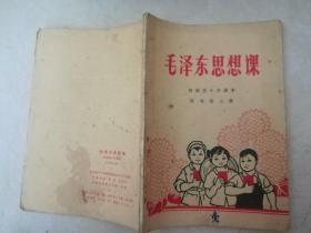 毛泽东思想课上册.