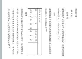 (复印本)汤原县志略    伊双庆    民国间[1912-1949]