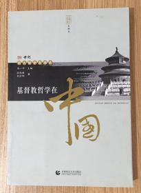 基督教哲学在中国(20世纪西方哲学东渐史 汤一介 主编) 9787810642330