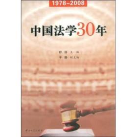 中国法学30年(1978-2008)   ....