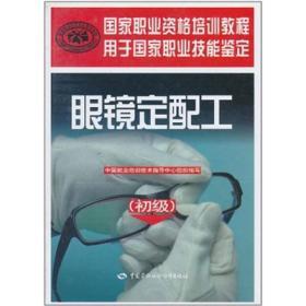 眼镜定配工(初级)