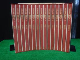 文化庁监修 国宝 全15巻+别册(国宝便覧)   全16册  品好包邮