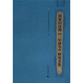 张家山汉简《二年律令》研究文集