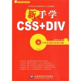新手学CSS+DIV 曾静娜 石油工业出版社 9787894990365