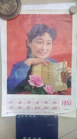1981年年历(快递发货)