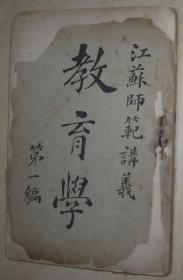 清未光绪32年(1906年)出版 江苏师范讲义:教育学