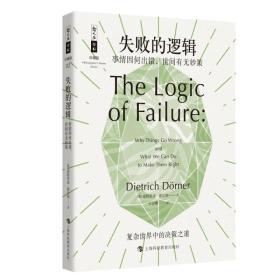 失败的逻辑————事情因何出错,世间有无妙策