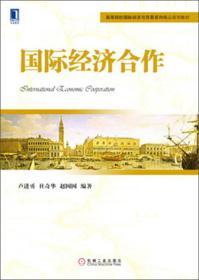 正版二手国际经济合作卢进勇杜奇华赵囡囡机械工业出版社9787111426035