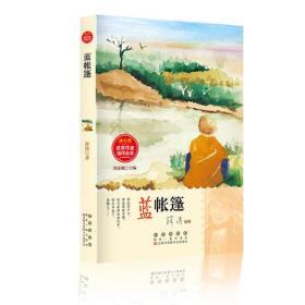 冰心奖获奖作家佳作丛书·蓝帐篷