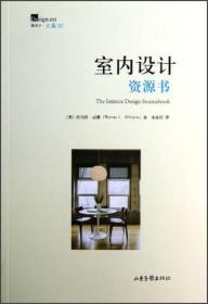 库存新书  (技术)室内设计资源书