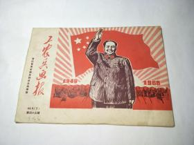 工农兵画报 1968年9(下)总第43期