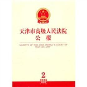 天津市高级人民法院公报(2010年第2辑)(总第3辑)