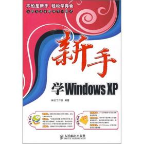 新手学Windows XP