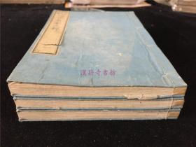 《近世名家文粹》3册全。精选18家明治时期汉学者的古文小品百篇,依文体分类。明治10年写刻本。限时优惠