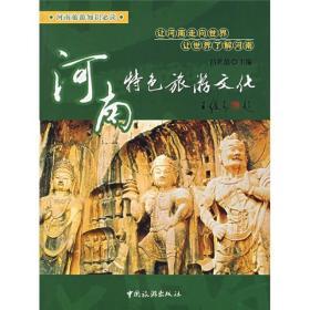 河南特色旅游文化