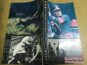 《刑侦案例选编——上海铁路公安局专辑》DW