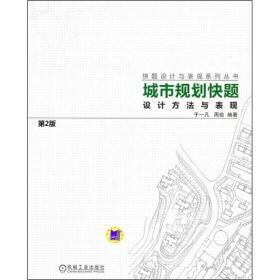 城市规划快题设计方法与表现