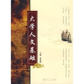 大学人文基础 黄保强 同济大学出版社 9787560836119
