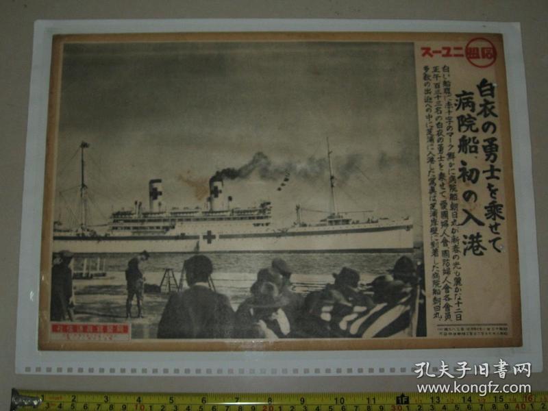 日本侵華罪證 同盟寫真特報1938年《日軍傷員133名乘船到達芝浦》  背面《日本相撲橫綱雙葉山手捧優勝獎杯已達53場連勝》