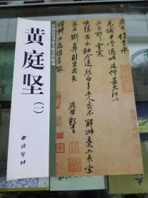 中国历代书法大师名作精选-黄庭坚(一)