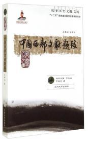 欧亚历史文化文库:中国西部文献题跋