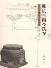雕栏玉砌今犹在 汉中古建筑石墩鉴赏