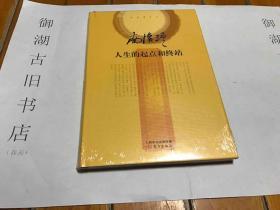 南怀瑾作品集2 南怀瑾:人生的起点和终站