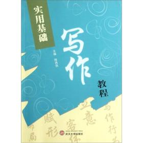 【二手包邮】实用基础写作教程 陈燕侠 武汉大学出版社