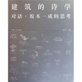 送书签lt-9787564129255-建筑的诗学:对话·坂本一成的思考