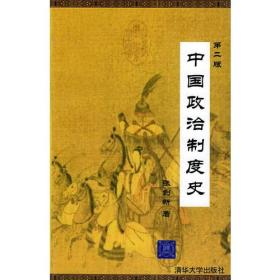 中国政治制度史(第二版)