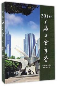 上海工会年鉴(2016 附光盘)