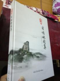 福建省情地图集-精装8开-2014年2版一印