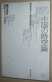日文原版书 中国の时空论 甲骨文字から相対性理论まで
