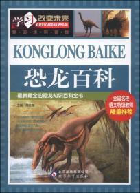 恐龙百科(全国名校语文特级教师隆重推荐)