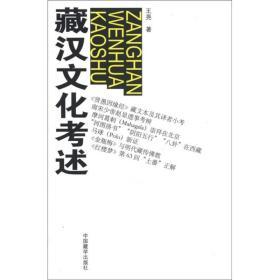 藏汉文化考述
