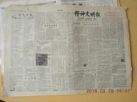 精神文明报1986.10.17共四版
