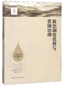 政治制度优势与贫困治理/中国扶贫攻坚前沿问题研究丛书