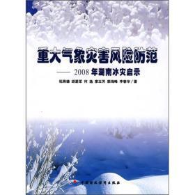 重大气象灾害风险防范:2008年湖南冰灾启示