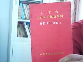 辽宁省黑山县组织史资料(1987-1993)