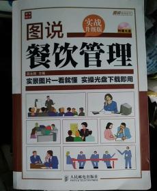 图说管理系列:图说餐饮管理(实战升级版)