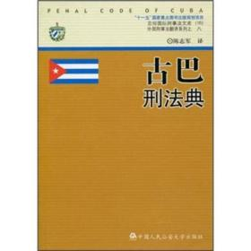 古巴刑法典