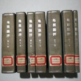地质论评 第3.9.10.11.12.13.14.15.16卷 1957年根据民国版影印