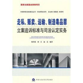 中国刑事法制建设丛书:走私、贩卖、运输、制造毒品罪立案追诉标准与司法认定实务