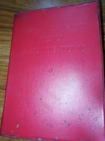 毛主席语录 印尼文版缺林题 1967年4月版