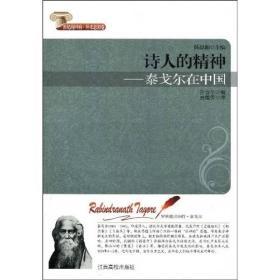 诗人的精神:泰戈尔在中国