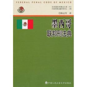 墨西哥联邦刑法典